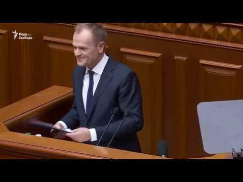 🇺🇦 Вірш і п'ять порад можновладцям. Дональд Туск виступив українською в Раді РадіоСвобода