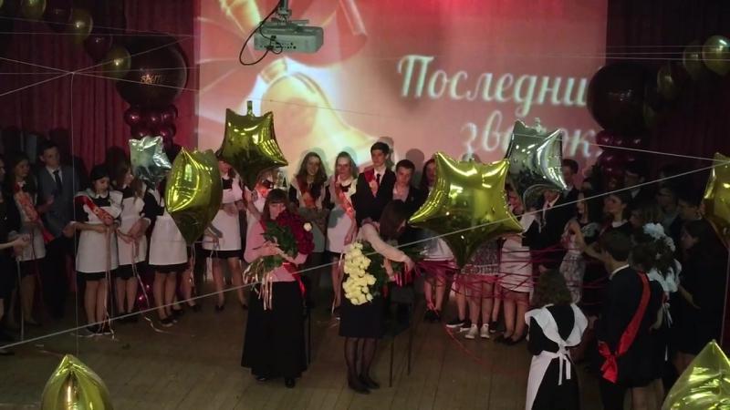 Поздравление классных руководителей и учителей / Выпуск 2017