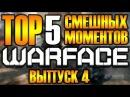 TOP 5 WARFACE FAILS LOL MOMENTS 4