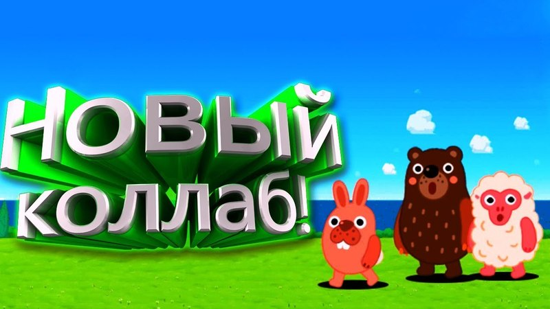 THE BATTLE CATS НОВЫЙ КОЛЛАБ POKOPANG В БАТЛ КЭТС I Poko Forest Friends! I Trio from the Woods