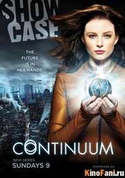 Смотреть Континуум все сезоны / Continuum онлайн