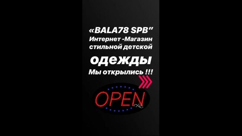 """открытие интернет-магазина «BALA78 SPB"""""""