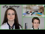 My makeup:going to a party /Макияж на вечеринку))