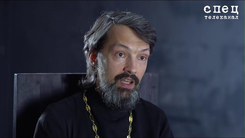 Что скрывает Герман Греф отец Максим Телеканал СПЕЦ