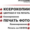 """ООО """"PrintCore"""""""