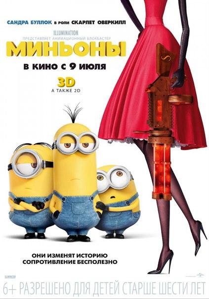 Mиньoны (2015)