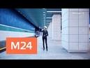 Строительство в деталях одобрена разработка проектов прилегающих к МЦД территорий Москва 24