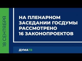 На пленарном заседании Госдумы рассмотрено 16 законопроектов