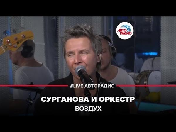 Сурганова и Оркестр - Воздух (2018, Авторадио)