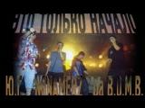 Ю.Г., NONAMERZ, DA B.O.M.B. - ЭТО ТОЛЬКО НАЧАЛО (Rap Recordz 2002)