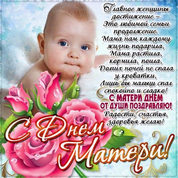 Поздравления с днем матери для подруги