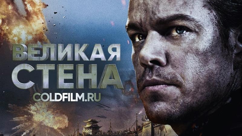 САМЫЙ КРУТОЙ БОЕВИК 2018 СТЕНА Смотреть онлайн в HD