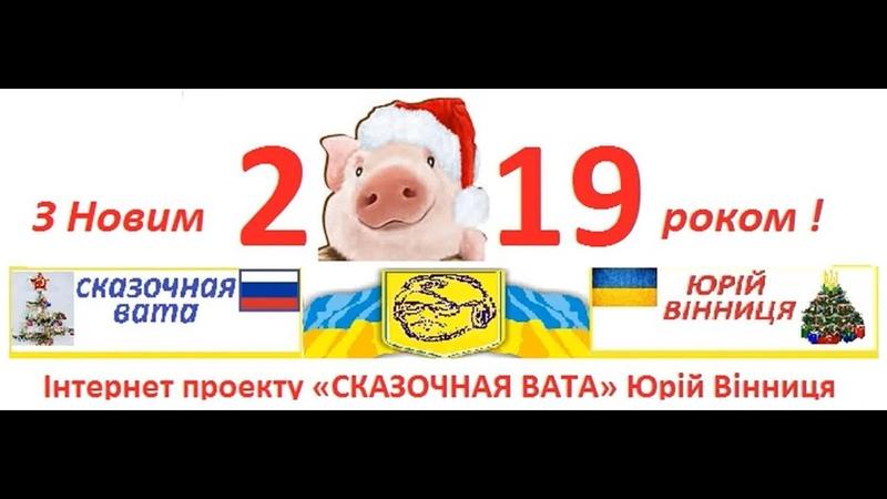 З Новим 2019 Роком КАЗКОВА ВАТА Юрій Вінниця