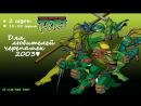 «Черепашки-ниндзя 2003», 2 сезон, 11-15 серия