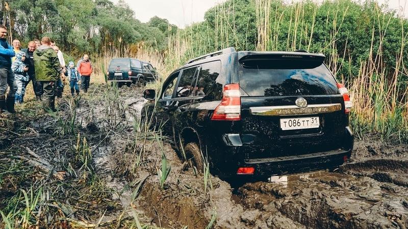 Дизельный Prado 150 месит грязь с УАЗами Есть ли толк от лифта подвески и грязевых шин