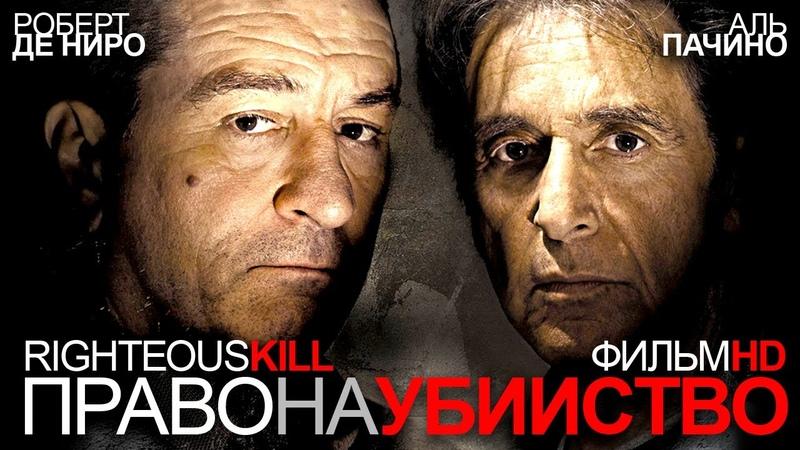 Право на убийство /Righteous Kill/(2008) триллер, драма, суббота, кинопоиск, фильмы, выбор, кино, приколы, ржака, топ пятница, » Freewka.com - Смотреть онлайн в хорощем качестве