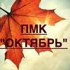 "ПМК ""Октябрь"""
