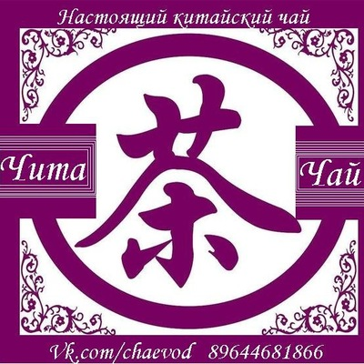 Марина Чаевод