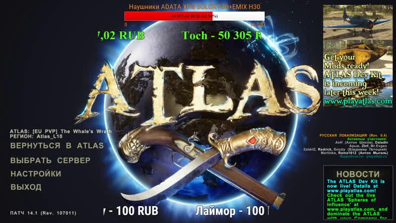 ATLAS/АТЛАС - Набираем в тиму3 18 ОСТОРОЖНО МАТ