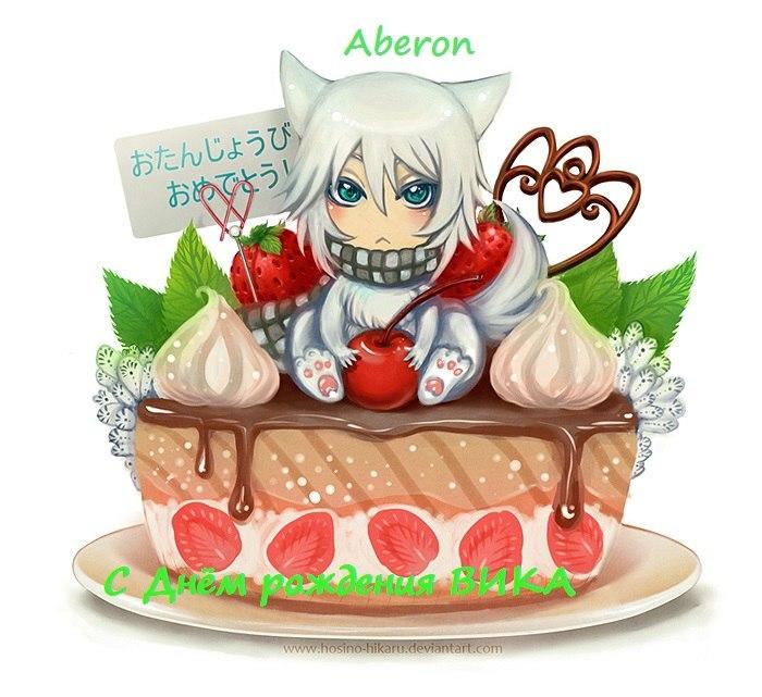 Поздравления с днём рождения мужчине аниме