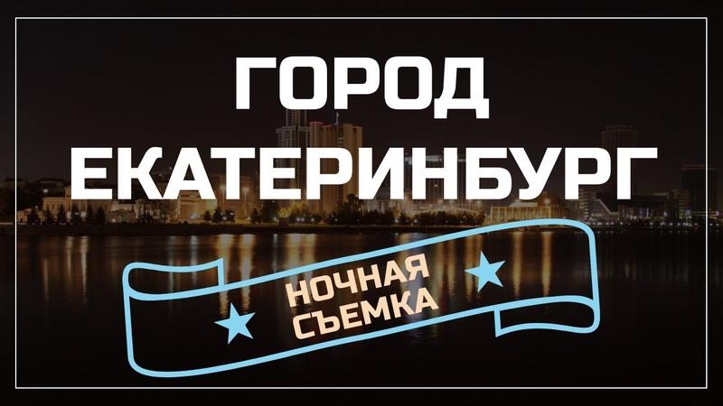 Екатеринбург ночной город в ускоренном движении