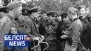 Савецкая мяжа мусіла прайсці па Варшаве | Советская граница должна была пройти по Варшаве < Белсат>