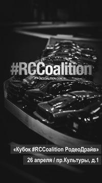 Кубок #RCCoalition РодеоДрайв
