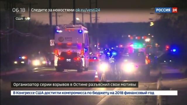Новости на Россия 24 • Организатор серии взрывов в Остине разъяснил свои мотивы