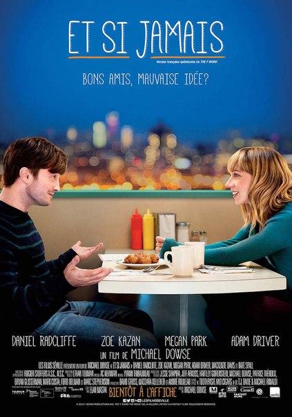 Дружба и никакого секса (2014)