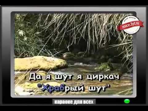 Караоке Ария мистера Икс русские песни