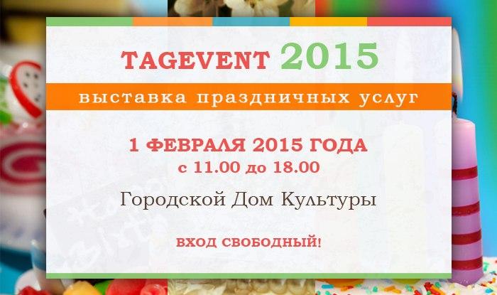 В Таганроге пройдет вторая выставка праздничных услуг «TagEvent-2015»