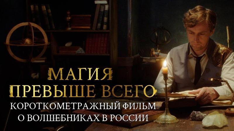 Магия Превыше Всего. Короткометражный фильм о волшебниках в России [NR]