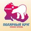 """Мини-отель """"Полярный круг"""" Мурманск"""