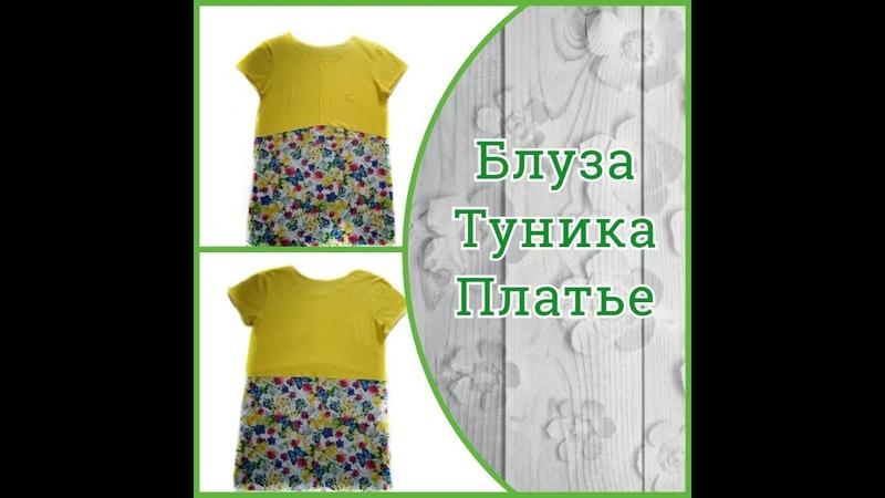 Как сшить летнее платье. Как сшить тунику/How to sew a summer dress. How to sew a tunic.