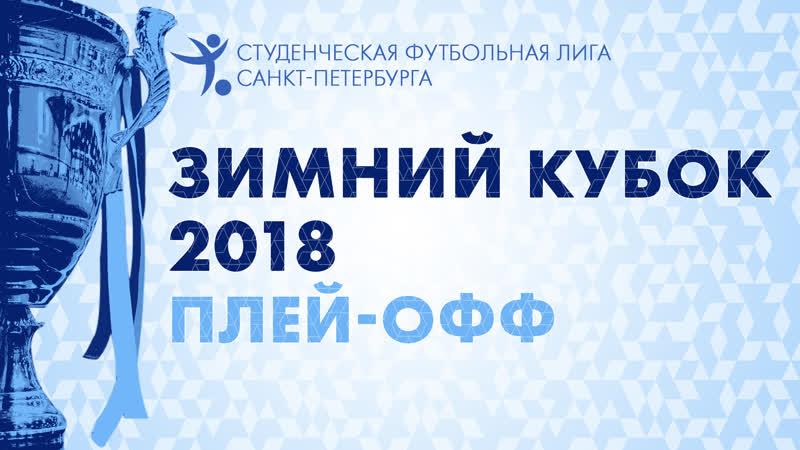 Превью плей-офф Зимнего Кубка СФЛ - 2018