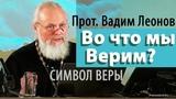 Во что мы Верим Символ Веры. Вадим Леонов 24 09 2018 Сретенский монастырь
