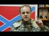 04.07.2014 Павел Губарев - обращение 4 Июля.