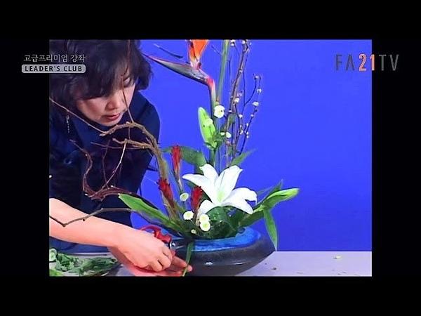 [FA21TV ] 신년성전꽃꽂이 (한국화훼장식) - 조유미회장 (플로리스트마이스터) 每週