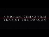 Год Дракона Year of the Dragon (1985) Официальный Трейлер HD