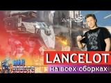 War Robots - Lancelot Mk2! Играем на Всех сборках!!!