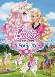 Смотреть Барби и ее сестры в сказке о пони