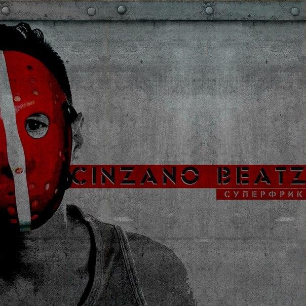 CinZano BeatZ - Суперфрик [2014]