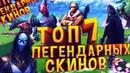 ТОП-7 ЛЕГЕНДАРНЫХ СКИНОВ / ЛУЧШИЕ ЗОЛОТЫЕ СКИНЫ ФОРТНАЙТ / ТОП СКИНОВ ЗА 2000 В БАКСОВ