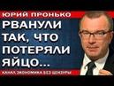 Eщe oдин тaкoй пpopыв и пopвeм ж..y! Юрий Пронько
