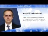 Андрей Емельянов, «Российские космические системы». Всероссийский открытый урок «Космос далекий и близкий»