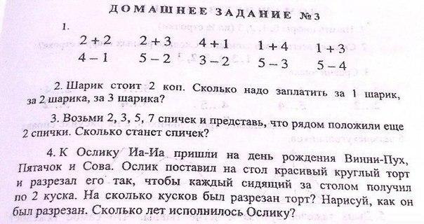Сколько лет Ослику?