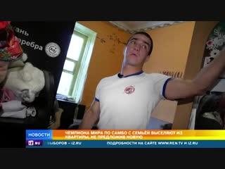 Чиновники челябинска выселяют из квартиры многодетного чемпиона мира по самбо