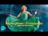 Катерина Голицына - Одна на миллион (Альбом 2017)