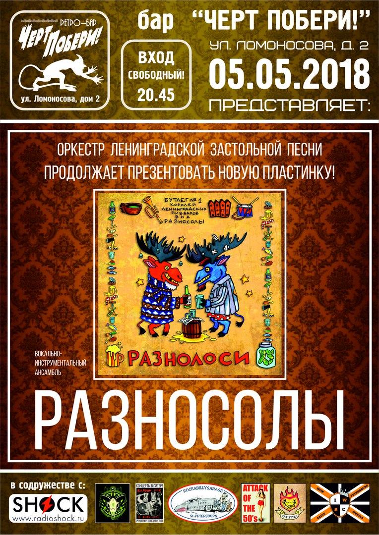 """05.05 Разносолы в ретро-баре """"ЧП!"""""""