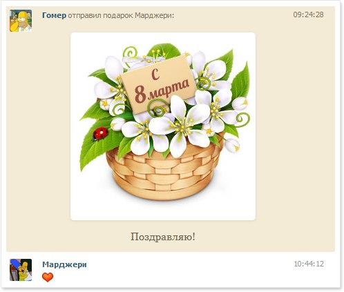 Как посмотреть анонимный подарок вконтакте 73